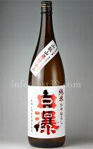 【日本酒】白瀑山もと山廃純米ひやおろし
