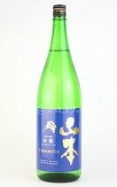 【日本酒】山本和韻純米吟醸