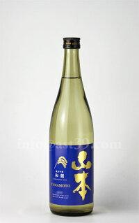 【日本酒】山本和韻純米吟醸720