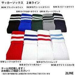 【BANDO】サッカーソックス2本ラインソックスサッカーストッキングLINE/売れ筋/soccer/footsal/サッカー靴下/フットサル靴下(2LINE)