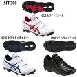 【アシックス】FIVERUSH ポイントスパイクシューズ/ジュニア専用/Jr/野球スパイク/asics (SFP300)