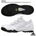 【アディダス】adiPUREトレーナー2K野球トレーニングシューズ/BASEBALLアディダス/シューズアディダス/adidas(JYM14)S85376クリスタルホワイトS16/クリスタルホワイトS16/ゴールドメット