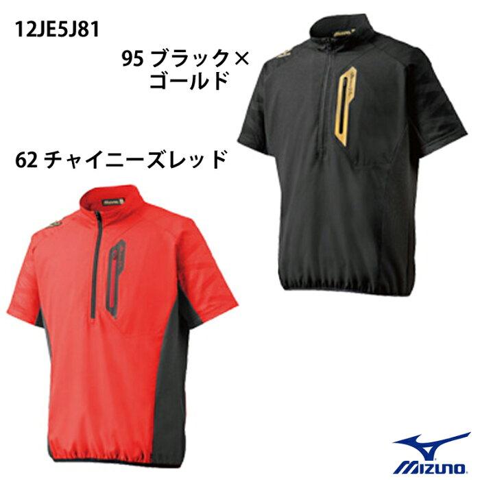 【ミズノ】トレーニングジャケット・半袖 トレーニングウェア/野球ウェア/ベースボール/野球ウェア ミズノ/mizuno (12JE5J81)