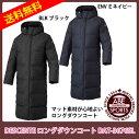 【デサント】スーパーロングダウンコートコート/スポーツウェア/トレーニングウェア/DESCENTE(DAT-3676SL)