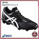 【アシックス】ポイントスパイクSTARSHINE野球スパイク/スパイクアシックス/アシックス野球用品/asics(SFP101)9001ブラック×ホワイト