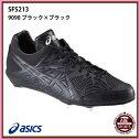 【アシックス】IATTACKアイアタック金具スパイクシューズ/野球スパイク/スパイクアシックス/asics(SFS213)9090ブラック×ブラック