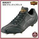 【ゼット】プロステイタス埋め込みスパイク/野球スパイク/ZETT野球用品(BSR2977)1919ブラック×ブラック