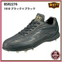 【ゼット】ウイニングロード埋め込みスパイク/野球スパイク/ZETT野球用品(BSR2276)1919ブラック×ブラック