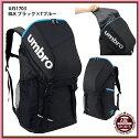 【アンブロ】GACH1-TRバックパックLスポーツバッグ/バックパック/リュック/UMBRO(UJS1703)