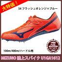 【ミズノ】GEOSILENCER8ジオサイレンサー/スパイク/100m/400m/ハードル用/陸上シューズ/mizuno(U1GA1612)54フラッシュオレンジ×ブルー