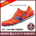 【ミズノ】GEOSPLASH6中距離専用モデル/ジオスプラッシュ/スパイク/800m〜10000m・3000SC用/陸上シューズ/mizuno(U1GA1614)54フラッシュオレンジ×ブルー