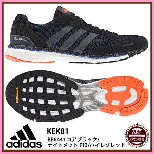 アディゼロ ジャパン ブースト 3 BB6441
