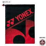 ネコポス選択可【ヨネックス】シューズケース テニスシューズ入れ/シューズバッグ/YONEX (BAG1993)007 ブラック