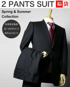 春先取り!嬉しい2パンツ!スペアパンツ付き高級オーダースーツ服袋[福袋][送料無料][春夏向け] ...