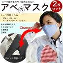アベのマスク 2枚セット 布マスク 大人 洗える 日本製 布地 おしゃれ ワイシャツ生地 洗濯 立体 職人手作り 男女兼用