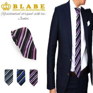 BLABE ネクタイ シルク100% ラメ入り レジメンタルストライプ柄全3色 ブレイブ アベオリジナル