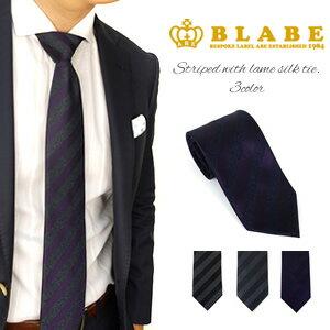 BLABE ネクタイ シルク100% ラメ入り 杉綾織り ヘリンボーン ストライプ柄全3色 アベオリジナル ブレイブ