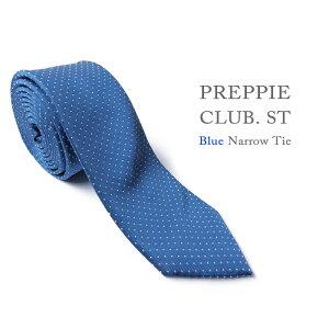【最大44倍】PREPPIE CLUB. ST ナロータイネクタイ ナロータイ ブランド 幅 7cm ビジネス カジュアル フォーマル 青 ブルー メンズ 結婚式 パーティー