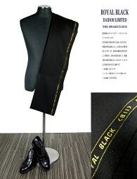 礼服オーダースーツ[ブランド]DAIDOH LIMITED ダイドーリミテッド / ROYAL BLACK [色]ブラック(深い黒)[柄]無地[品質]ウール100%made in Japan[秋冬春3シーズン向け][送料無料]