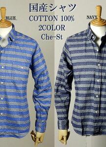 [Che-St チェスト] THE SHARKEY'S GALLERY長袖シャツ メンズ カジュアル ボーダー 縞 青 ブルー 紺 ネイビー コットン 綿100% 日本製 ブランド 秋冬 6