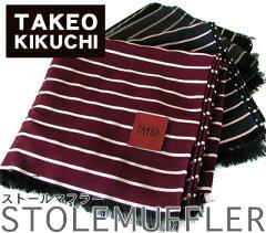 TAKEO KIKUCHI タケオキクチ ストールマフラー イタリア製シルク30%混紡のウール地使用 ボーダー柄 (ネイビー、エンジ、黒、グレー)【P08Apr16】 fs04gm