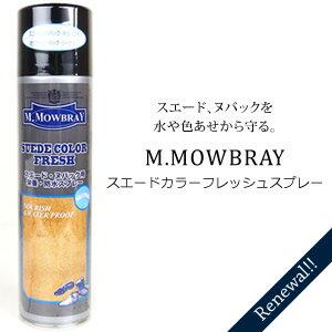 【福袋対象外】 M.MOWBRAY エム・モゥブレイスエードカラーフレッシュスプレー防水栄養スプレー 無色 スプレータイプ 220mL 日本製【02P03Dec16】 fs04gm