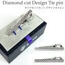 【最大43.5倍】タイピン(タイバー)ダイヤモンドカットデザインKIETH 真鍮 日本製 1