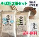 そば粉2種セット 北海道産と常陸秋そばの二八蕎麦粉500gずつと打ち粉がついてます。 石臼挽き 挽きたての新鮮な蕎麦粉をお届け。5人前×2 工場直販 食べ比べて楽しめる 週末限定お買い得