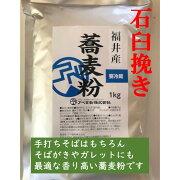 福井産石臼挽き蕎麦粉1kg