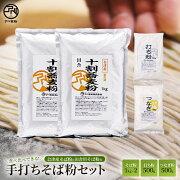 会津産蕎麦粉と会津産田舎用蕎麦粉の手打ちそばセット