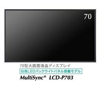 NEC 70型 パブリック液晶ディスプレイ  MultiSync LCD-P703
