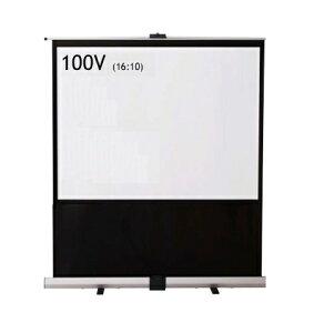 IZUMI床置・自立100インチWスクリーンRS-100V【代引不可】