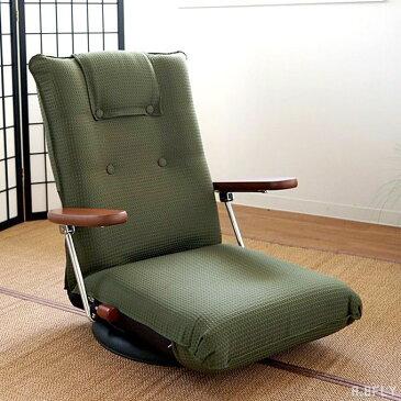 回転 座椅子 チェアー イス ソファー リクライニング ハイバック 肘置き付き 一人掛け 天然木 ポンプ式 レバー式 リビング 和室 ブラウン グリーン 日本製 国産 完成品 ギフト プレゼント 安心 快適/