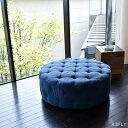円形 オットマン 幅100cm ラウンジソファ ソファ リビングテーブル フロアベッド ファブリック 布製 大きい 丸型 腰掛け リラックス カフェ ブルックリン アメリカン