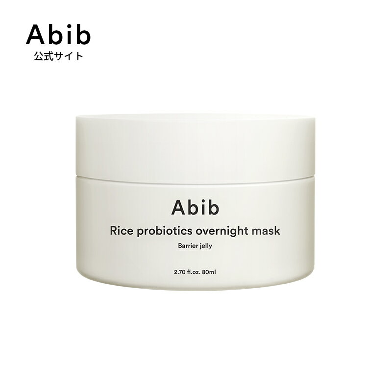 フォーカンパニー『アビブ(Abib) ライスプロバイオティクスオーバーナイトバリアゼリー』