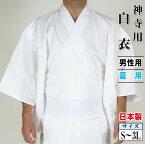 白衣 男性用 神寺用衣裳 夏用 日本製