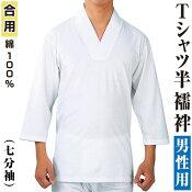 男物肌着Tシャツ半襦袢半袖夏用衿高級天竺綿使用[メール便可]