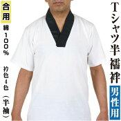 男物肌着色衿付きTシャツ半襦袢半袖高級天竺綿使用[メール便可]