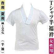 女性用Tシャツ半襦袢フレンチ袖[メール便可]