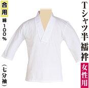 女性用Tシャツ半襦袢七分袖[メール便可]
