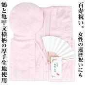 ちゃんちゃんこセット鶴と亀甲文様ピンク