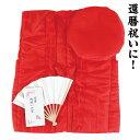 還暦祝いセット ちゃんちゃんこ(赤)+大頭巾(赤/綿入)+扇子+...