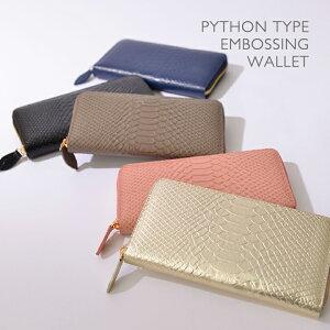 パイソン型押しファスナー長財布