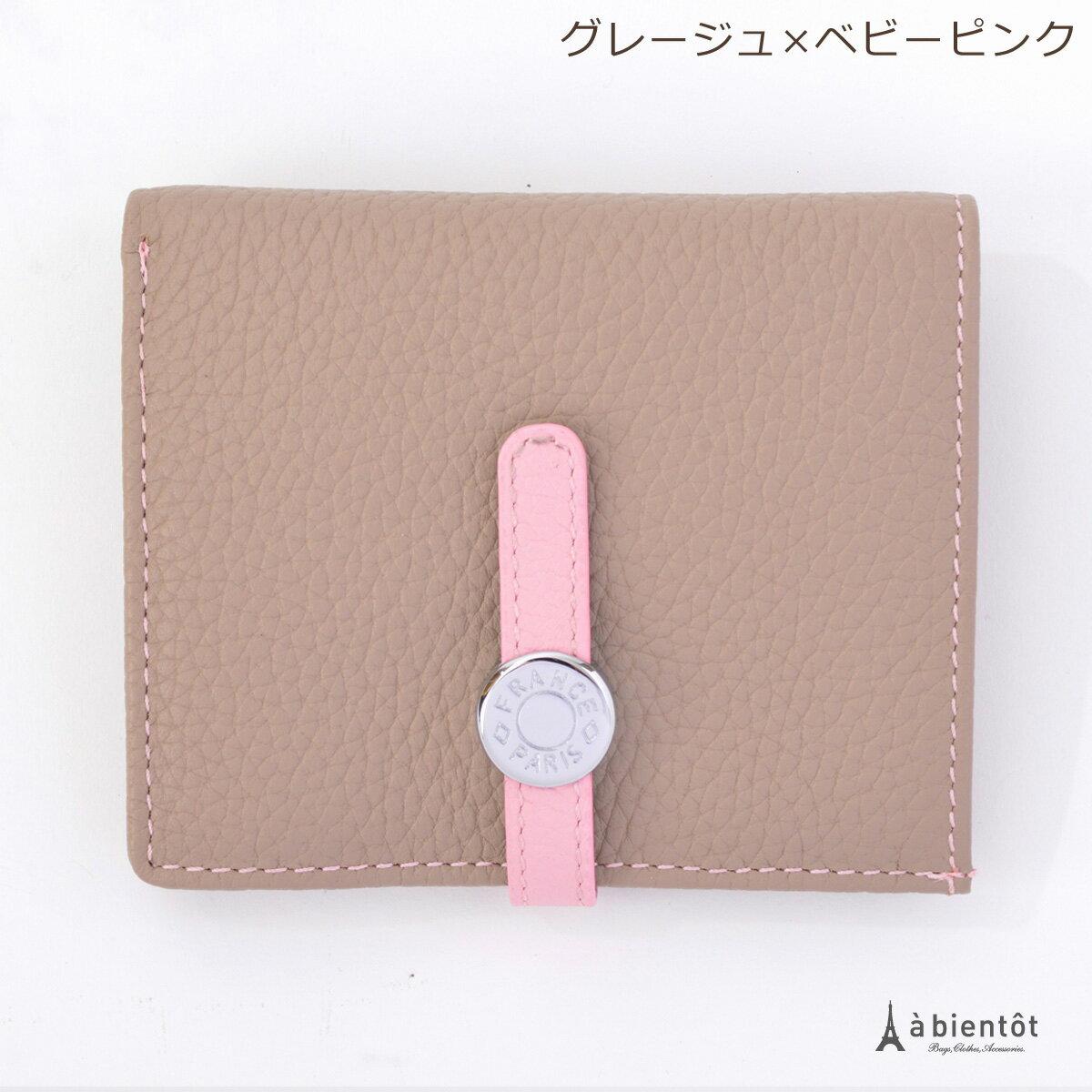 訳ありOutlet!シュリンクレザー 二つ折り財布【メール便OK】グレージュ×ベビーピンク