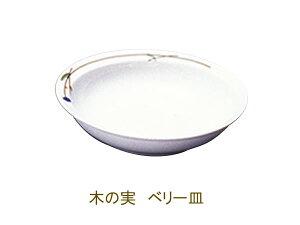 介護・高齢者・障がい者用食器 木の実/ファインブルー ベリー皿