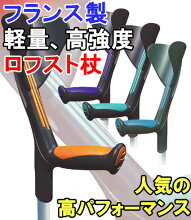 ロフストランドクラッチアドバンス・オープンカフ(1本)【杖/ステッキ】