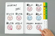 コミュニケーション絵本サポート編【筆談/意思伝達用絵本/福祉文具】