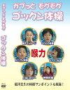 [嚥下機能訓練DVD]ガブっとモグモグゴックン体操【介護施設
