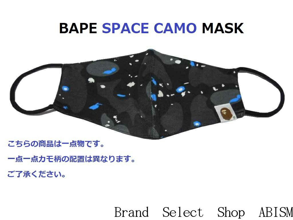メンズファッション, その他 A BATHING APESPACE CAMO MASKBAPE