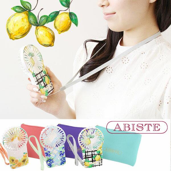 10倍 ABISTE(アビステ)ネオプレンポーチ付 オリジナルフルーツ柄ポータブルミニファン2221039レディース女性人気ミニ